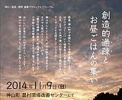 神山日記帳 見出し画像