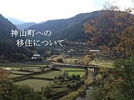 神山で暮らす 見出し画像