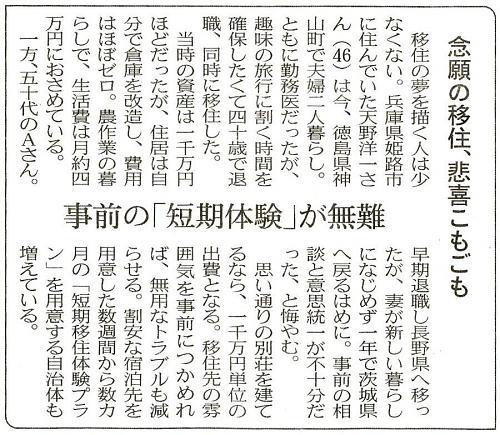 日本経済新聞 2008年6月28日(土)日経プラスワン 「資産1億円で早期リタイアする?」より