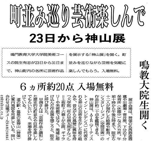 徳島新聞(2008.08.22)