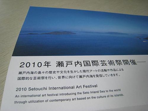 2010年に開催される「瀬戸内国際芸術祭」。将来的にはその規模や多様性において「越後妻有」を凌駕しそう・・・。