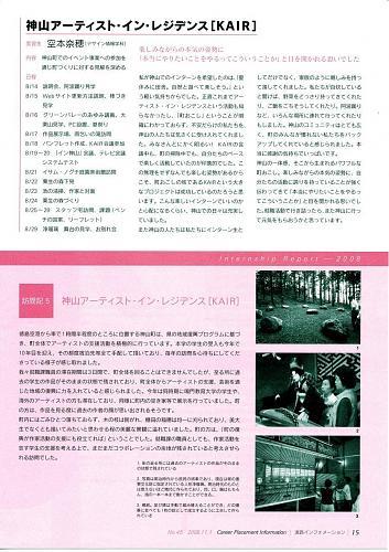 空本奈穂さんの体験記と、期間中、加藤徹就職課長とともに、偵察(?)に現れた小林陽介さんの訪問記が載せられています。