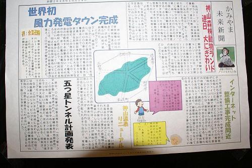小中学生の「神山未来新聞」