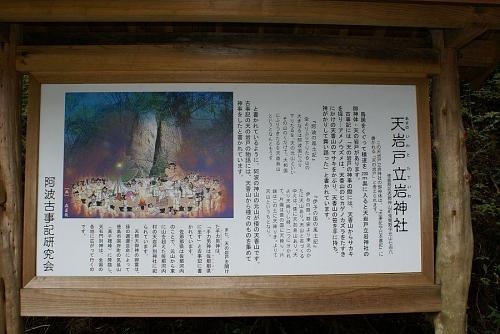 鳥居の脇にある看板。神社の由来が書かれています。