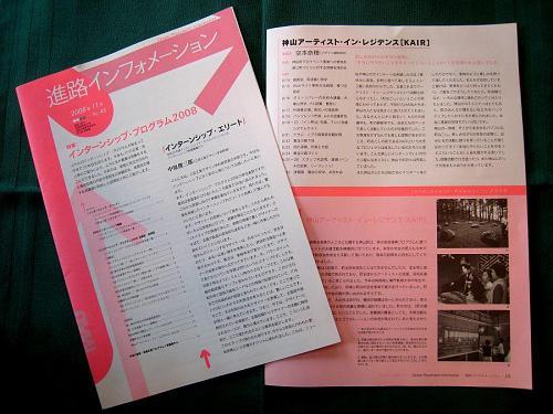 武蔵野美術大学「進路インフォメーション・2008年11月・特集:インターンシップ・プログラム2008」