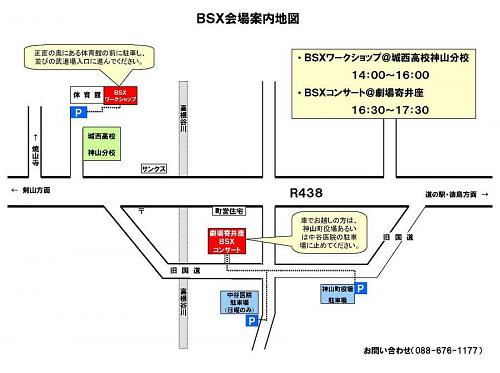 BSXワークショップ&コンサート会場案内図