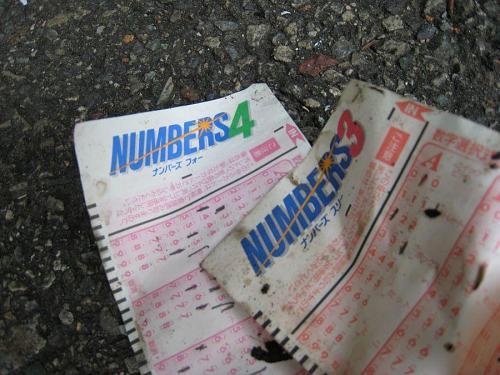 「ナンバーズ4」「ナンバーズ3」・・・(どうプレイするのか知りませんが、)宝くじらしい・・・。