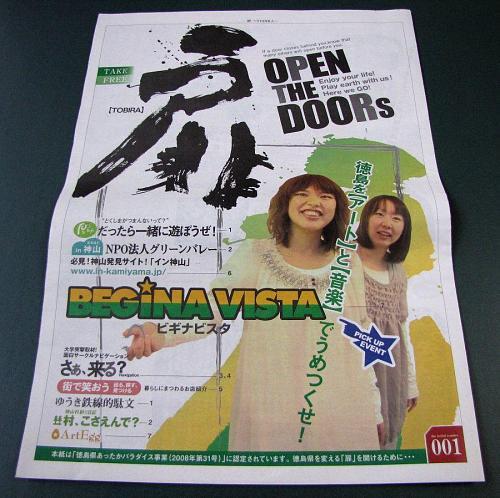 2009年3月発行の「扉」001号。「徳島県あったかパラダイス事業(2008年第31号)」認定。