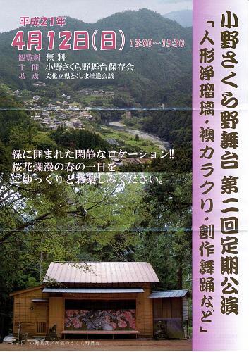 小野さくら野舞台第二回定期公演(パンフ表面)