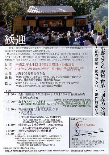 小野さくら野舞台第二回定期公演(パンフ裏面)