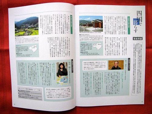 「四国で暮らす・徳島県編」で、「三好タウン愉流里」とともに特集され、内山睦さんへのインタビューも掲載されています。
