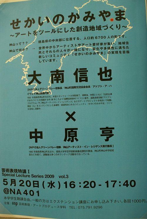 大学のエレベーター横に貼ってあった証拠写真です。