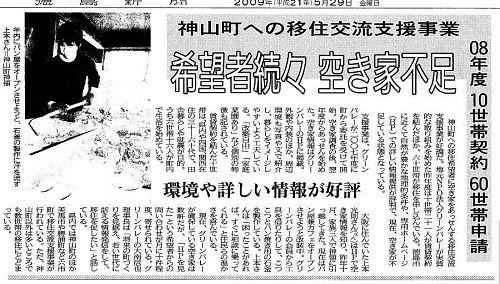 「せかいのかみやま」を地で行く神山への移住。日本だけでなく、外国からの希望者も混じり活況を呈しています。(平成21年5月29日付・徳島新聞)