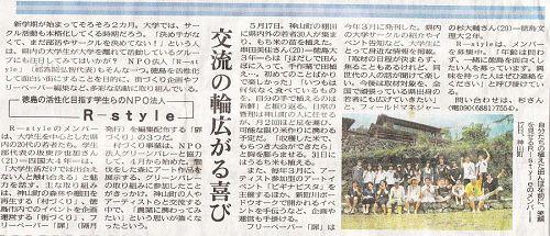 2005,05,31徳島新聞
