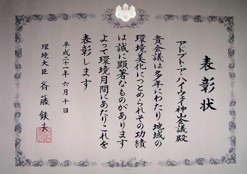 日本で初めてプログラムを実施し、その後も精力的に活動を継続していることが受賞理由だと思います。11年もやってきたんだからと心の中で呟いていたら、隣の人は35年間もやってると言う・・・(笑)