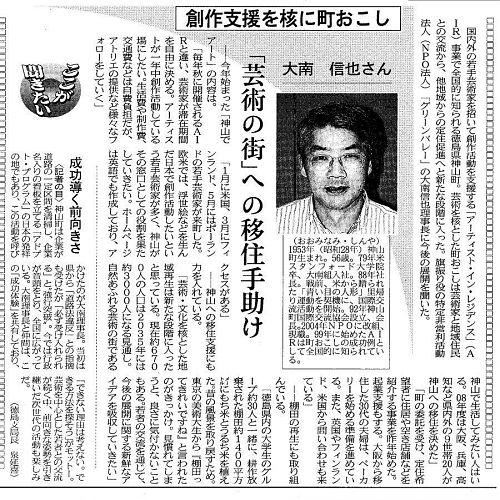 顔写真も記事同様に爽やかな感じだと良いのですが、これは如何ともし難い。もし社会面だったら○○犯だって・・・(笑)(2009年6月10日・日本経済新聞中国四国経済面「ここが聞きたい」)
