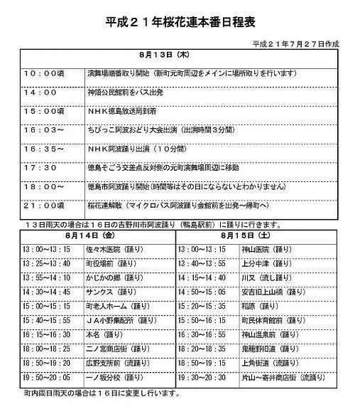 8月13日(木)は徳島市内で、14日(金)・15日(土)は神山町内で乱舞の予定
