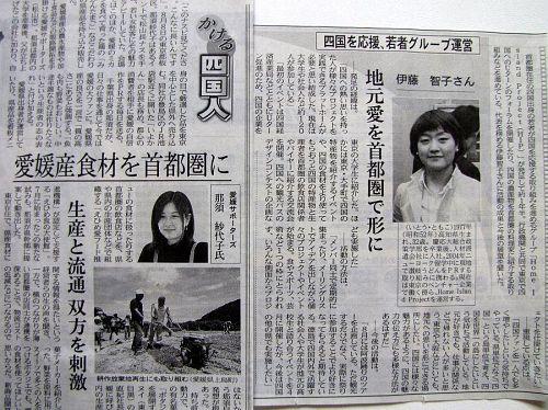 12日付日本経済新聞の「四国経済欄」。これからの四国は、こんな人たちが引っ張っていくんだろうなと思わせる記事が二つ。それにしても伊藤さん、優しくふっくらと写られていますねぇ・・・(笑)
