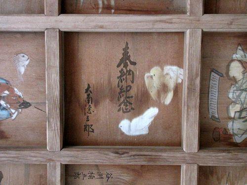 曽祖父大南徳三郎が寄進した可愛い小鳥の天井絵。性格も良かったんでしょうねぇ。きっと!曾孫のように・・・(笑)