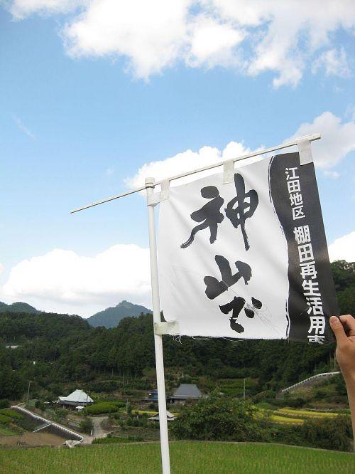 『神山で』