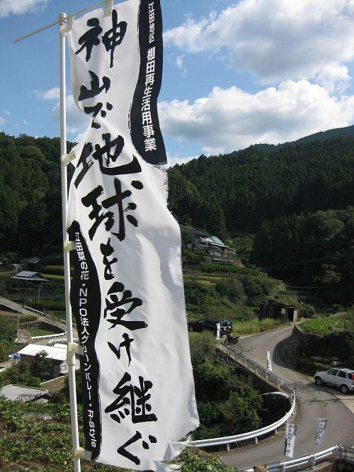 『神山で地球を受け継ぐ』