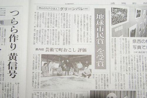徳島新聞の朝刊記事です。