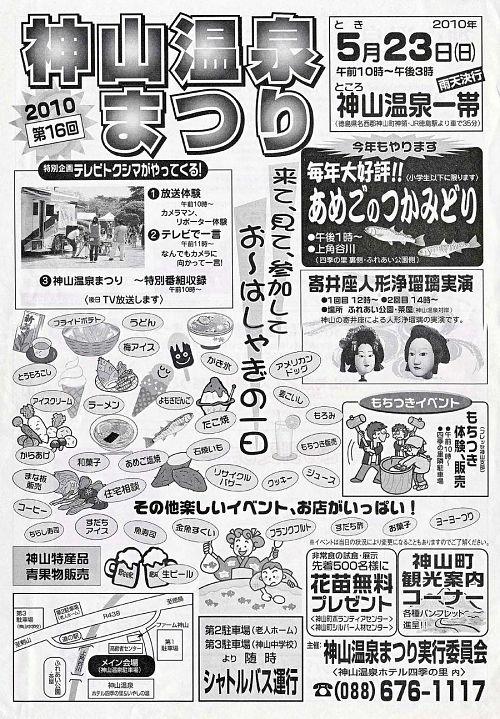 平成22年「神山温泉まつり」チラシ