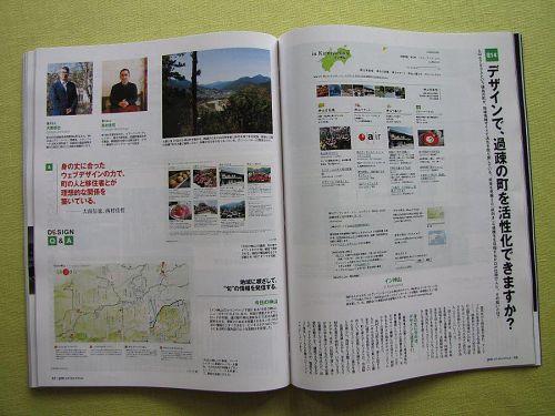 「デザインで、過疎の町を活性化できますか?」(Pen・6月15日号・p.66-67)