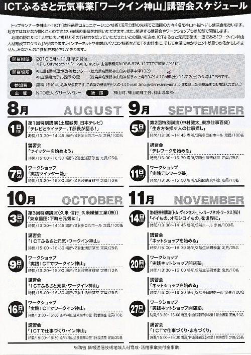 「ワークイン神山」8月から11月末の間、多彩なプログラムが組まれています