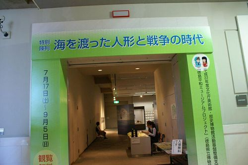 この企画展は9月5日まで開催されています。