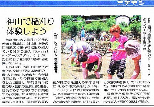 神山で稲刈りしよう(徳島新聞朝刊・2010年9月19日)