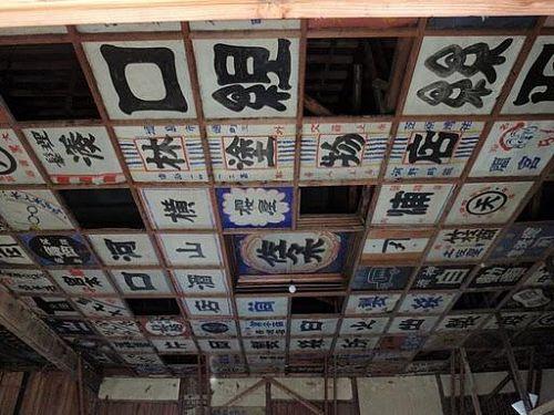 寄井座の天井広告