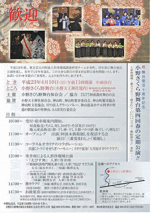 小野さくら野舞台・第四回春の公演パンフレット(裏)