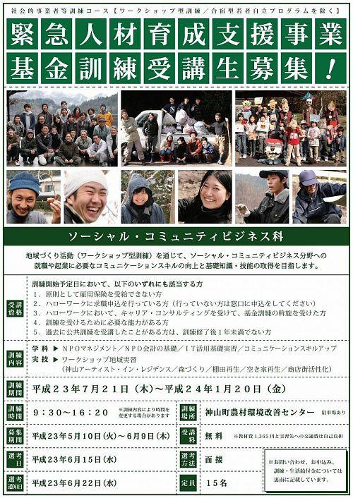 緊急人材育成支援事業(基金訓練)「第二期神山塾」チラシ表紙