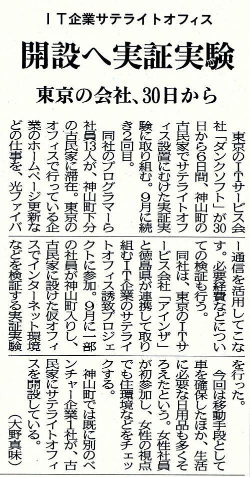 (徳島新聞地域面・2011年10月27日)
