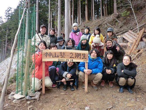 歴代の神山塾生たち(上:第1期アドプト、下:第2期記念植樹)