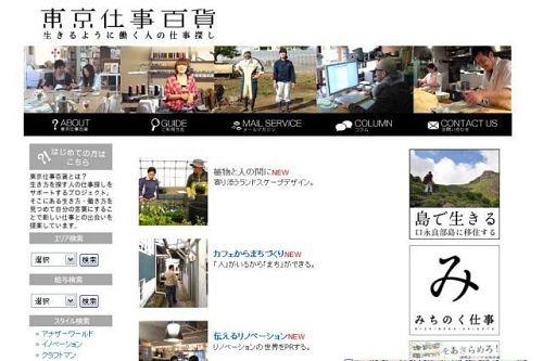 「東京仕事百貨」…「生きるように働く」人のための求人サイト。求人情報を通じてそこにある生き方・暮らし方を伝えており、神山塾の募集に際してもご協力いただいております。画像は3/10(土)現在のトップページ。
