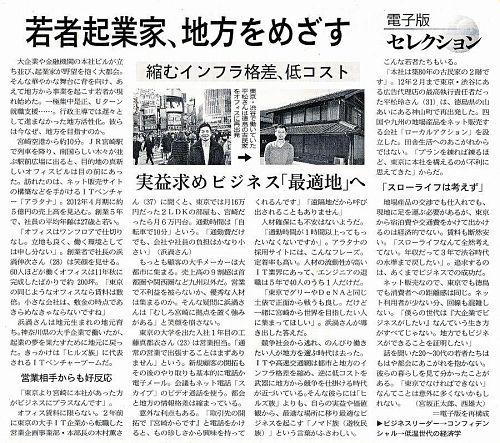 「若者起業家、地方をめざす」[日本経済新聞電子版セレクション・2012年4月1日]