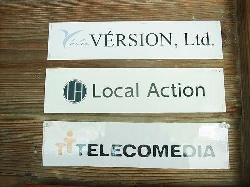 『VERSION,Ltd』『Local Action』『TELECOMEDIA』