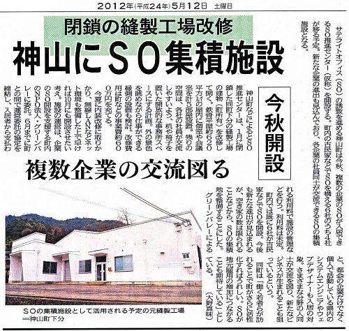 元縫製工場を改修し、今秋にオープンします。【徳島新聞・2012年5月12日】