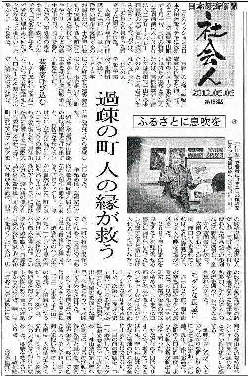 【日本経済新聞「社会人」・2012年5月6日】