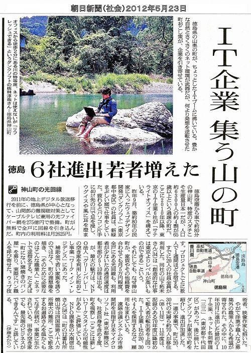 【朝日新聞「IT企業 集う山の町」・2012年5月23日】