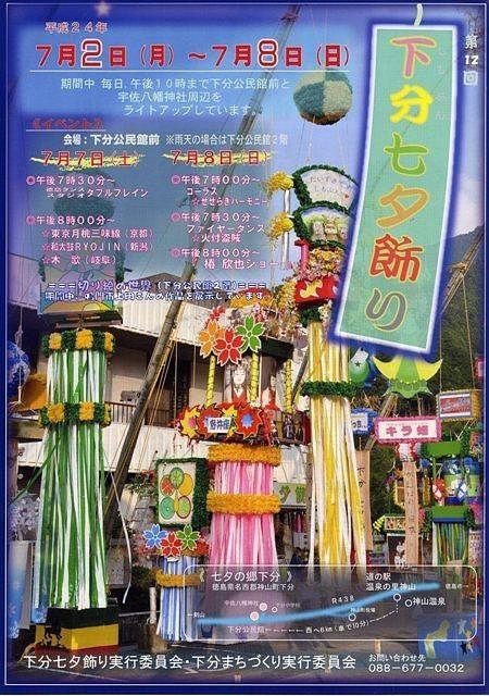 下分・七夕かざり 2012