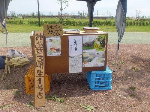 月見ヶ岡海浜公園で行われた「手づくりにこにこ市」の時の屋台。山姥のキミコさんと一緒に作った屋台で、組立式でコンパクトに持ち運びできます。