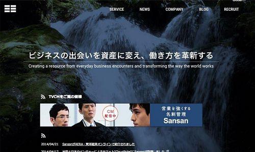 Sansan・現在のトップページ