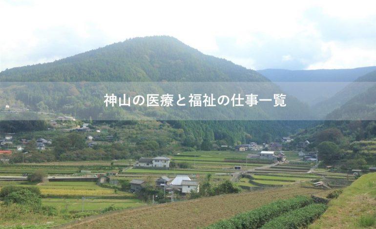 神山の〈医療と福祉〉の仕事一覧