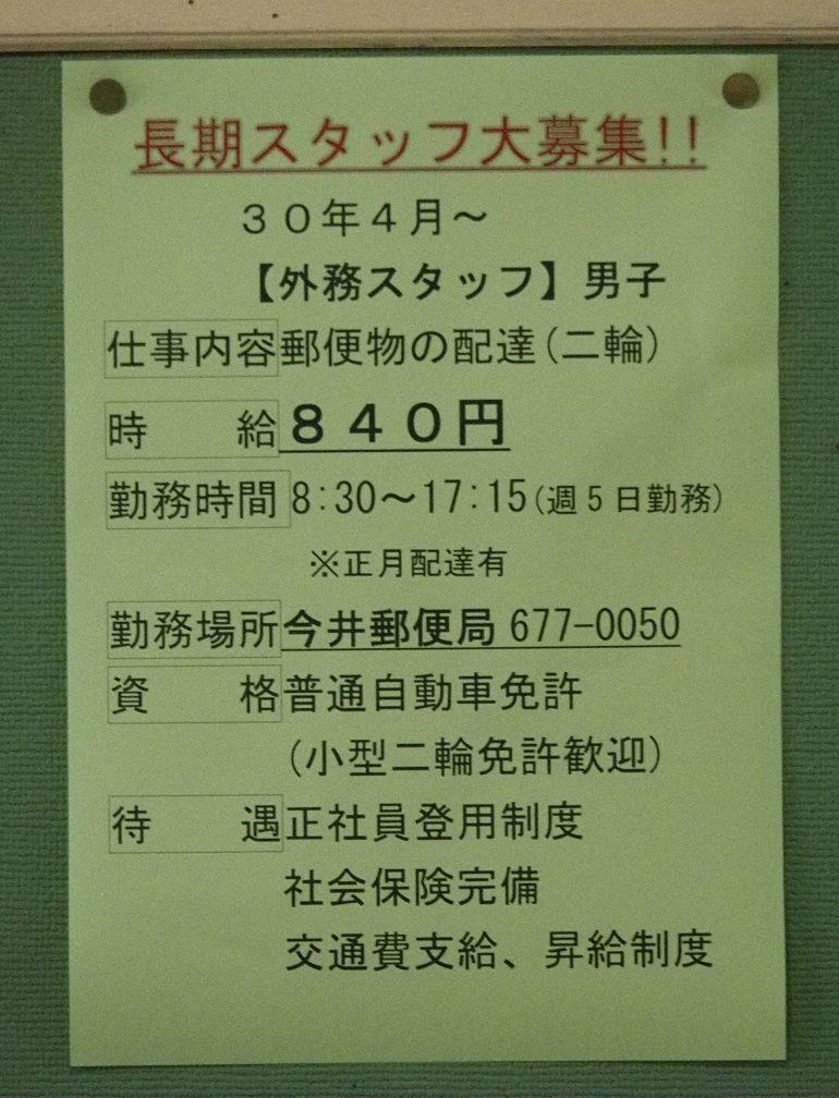 今井郵便局で長期スタッフ大募集
