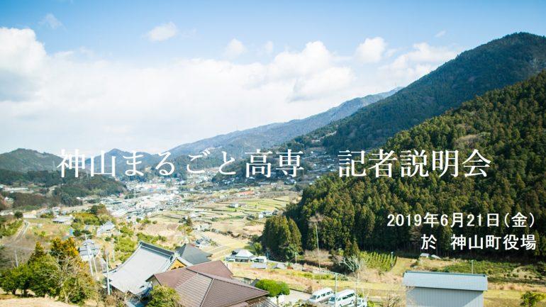 「神山まるごと高専」プロジェクト始動