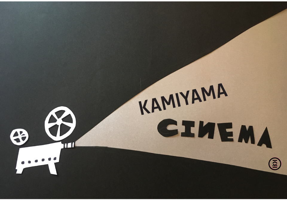 kamiyama beer, cinema