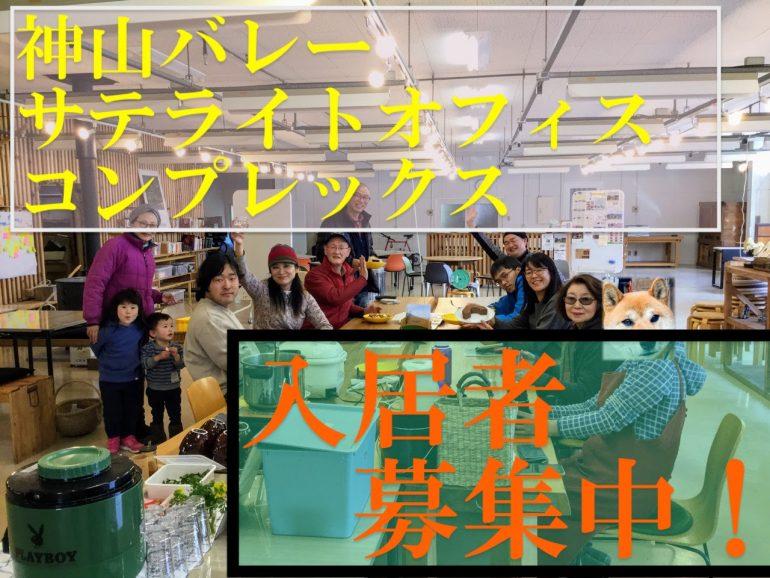 コワーキングスペース|神山コンプレックス  入居者募集中!